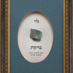 גביש אבן ברקת מיוחס לשבט לוי