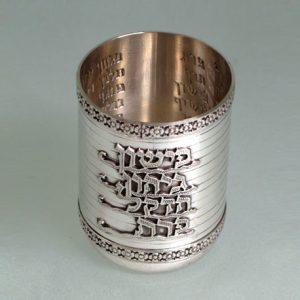 גביע קידוש -שמות הנהרות
