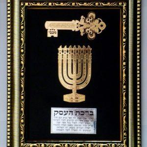 ברכת העסק מנורה ומפתח